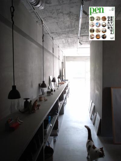 th_渋谷区TIリノベーション_Pen20140401号掲載