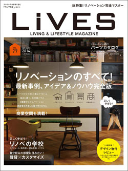 LiVES77_cover