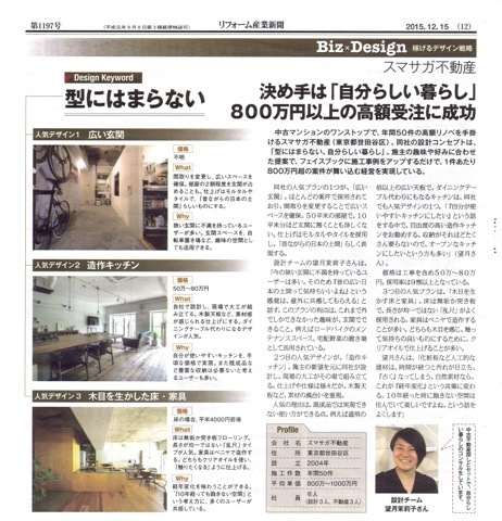 top_リフォーム産業新聞記事_20151215